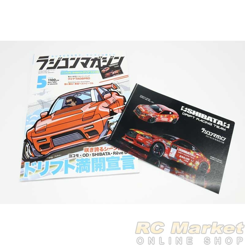 RC Magazine 2021 Vol.MAY