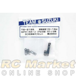 TEAM SUZUKI TS-2155 Aluminum Servo Horn 15-19mm YOKOMO Standard Offset (KO 23T)