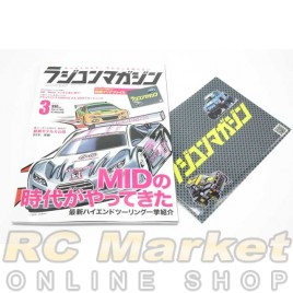 RC Magazine 2020 Vol.MAR
