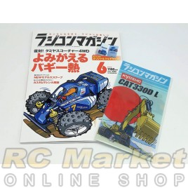 RC Magazine 2020 Vol.JUN