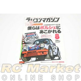 RC Magazine 2020 Vol.AUG