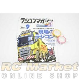 RC Magazine 2020 Vol.SEP